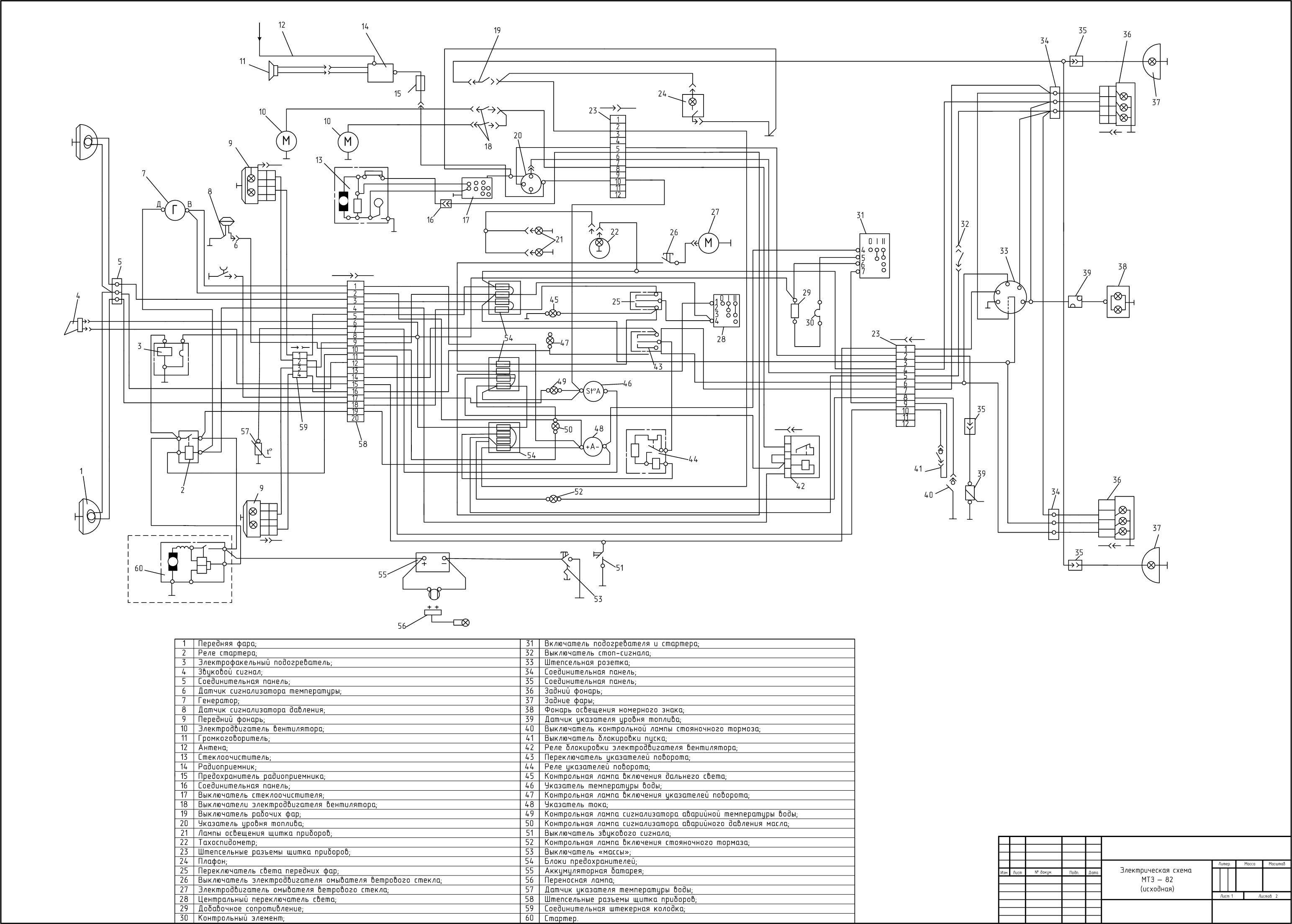 Схема электрооборудования на трактор мтз 82 1