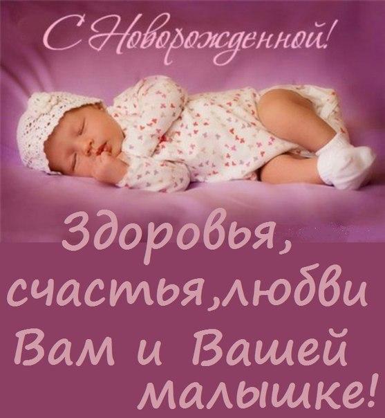 Поздравления с новорожденной дочкой в