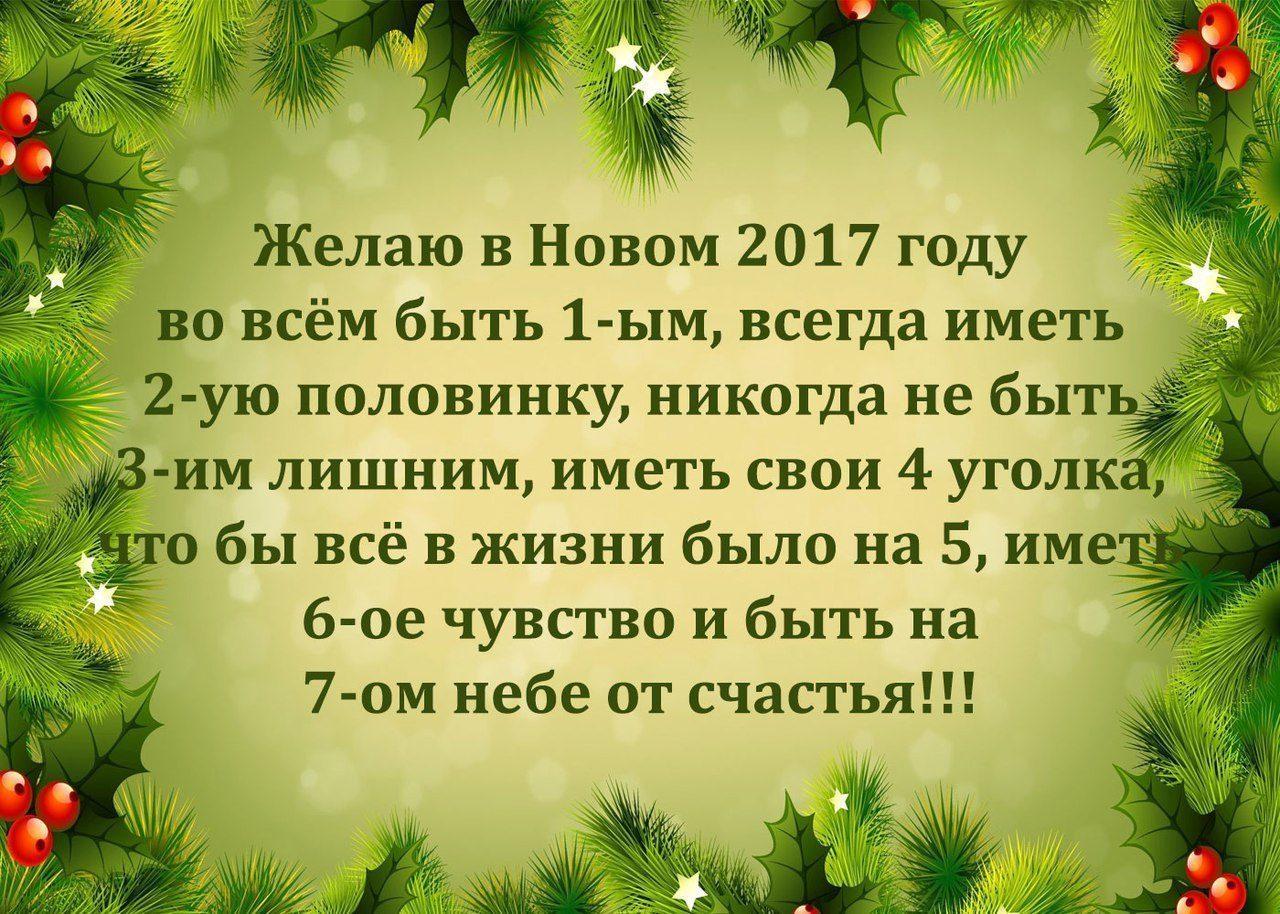 Пожелания в новый год родным