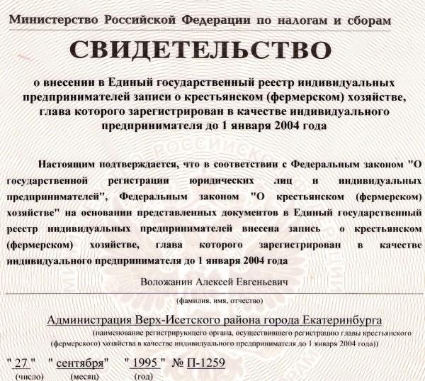 Регистрация ип до 2004 года форма заявления на регистрацию ооо при создании