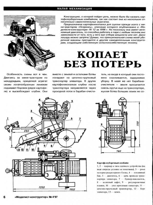 Шаг транспортера картофелекопалки фольксваген транспортер б у питер