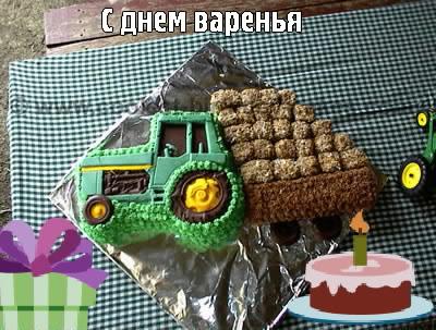 Поздравление с днем тракториста